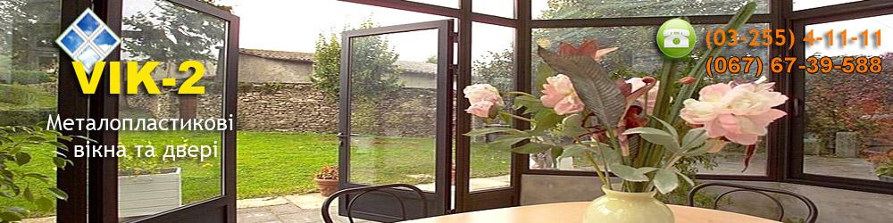 Металопластикові вікна та двері