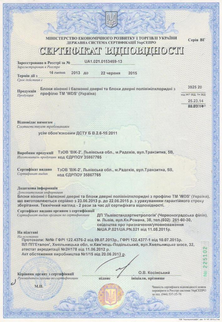 Сертифікат компанії